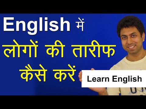 20 English Sentences to Praise People | Spoken English Class | Learn English with Awal