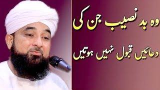Wo Log Jin Ki Dua Qabool Nahi Hoti   Maulana Saqib Raza Mustafai 14 March 2019   Islamic Central