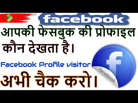 how to track Facebook profile viewers? Facebook profile visitors tracker. in Hindi