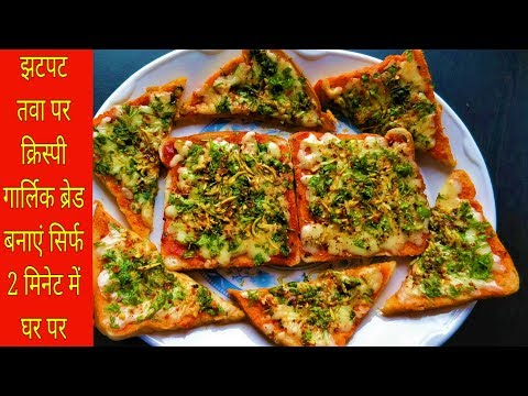 झटपट तवे पर  गार्लिक ब्रेड 2 -मिनट मैं | Pizza Hut like Crispy Garlic Bread on Tawa/Pan in Hindi|