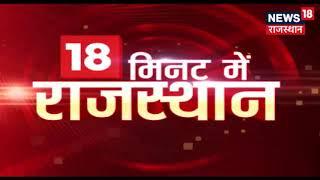 Download आज सुबह की बड़ी खबरें | 18 मिनट में राजस्थान Video
