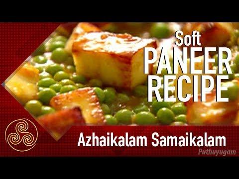 How to Cook Paneer and keep it soft | Azhaikalam Samaikalam
