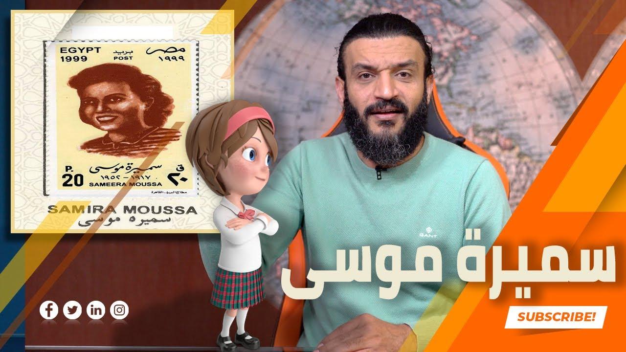 عبدالله الشريف   حلقة 45   سميرة موسى   الموسم الرابع
