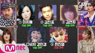 quiz and Music show [최종회/퀴즈] 이지훈처럼 10대에 데뷔하지 않은 가수는? 200602 EP.10
