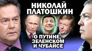 Платошкин о будущем Зеленского, Путина и Чубайса / #ЗАУГЛОМ  #Зеленский  #Чубайс #Платошкин