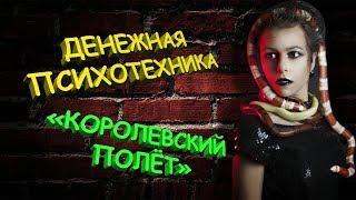 Download Денежная психотехника ″Королевский полёт″ Video