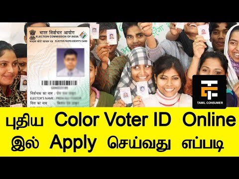 How to Apply for Voters ID Card Online 2018 | Tamil Consumer
