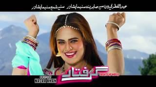 Shahid Khan, Rahim Shah, Gul Panra - Pashto HD film GIRAFTAR | Song Teaser | Lawangin Jutti Wahi