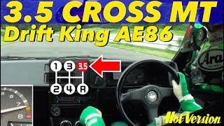 《ENG-Sub》ドリキンAE86 3.5速クロスMTテスト!!【Best MOTORing】