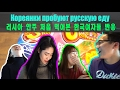 korean try russian food #4