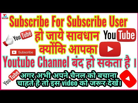Subscriber kaise increase kre 2018 Letest | How to increase Subscriber 2018 || By Technical Gear