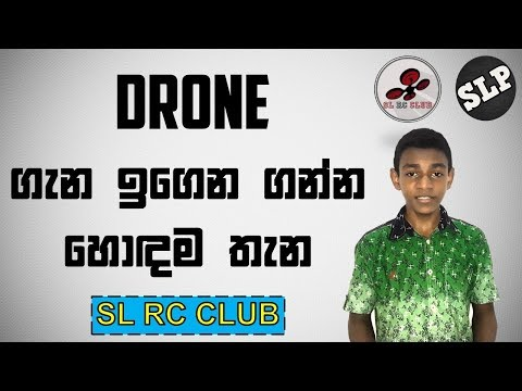 Best place to learn about drones and other rc toys - SL RC CLUB