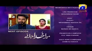 MERA KHUDA JANAY - Episode 18 Teaser | HAR PAL GEO