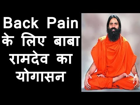Yoga For Back Pain In Hindi Homemade Tips Back Pain Home Remedies
