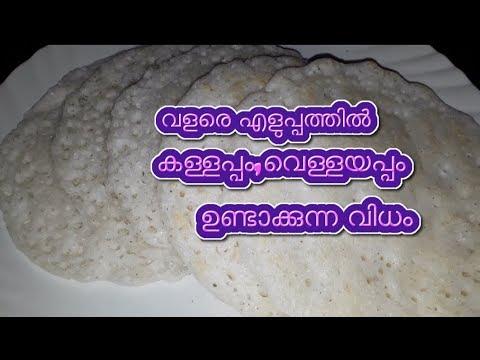 ചായക്കട സ്റ്റൈൽ വെള്ളയപ്പം/കള്ളപ്പം Kerala Style Kalappam/ Vellayappam Recipe