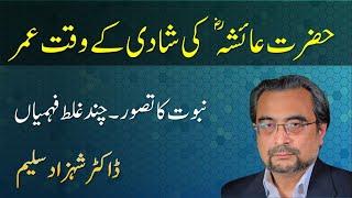 Kiya Hazrat Ayesha (rta) ki Shadi kay Waqt umar 9 saal thee? (Chand Ghalat Fehmiyan)