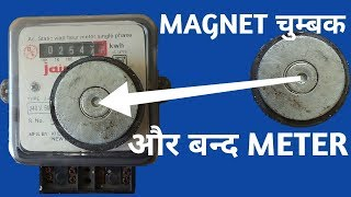 how to electric meter stop in hindi Videos - 9tube tv