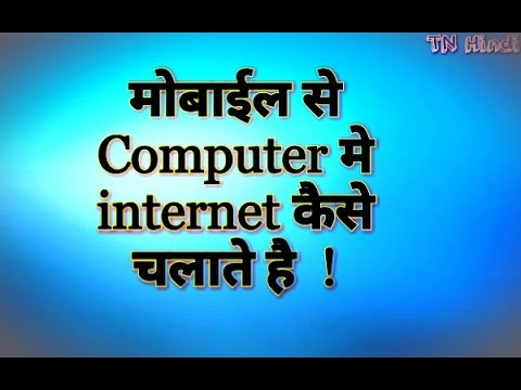 How to use mobile for Internet  in PC/laptop // hindi