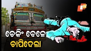 RTO Employee Dies After A Truck Runs Over Him During Checking In Keonjhar