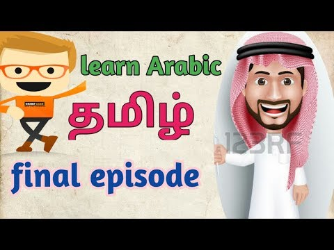 learn Arabic to (Tamil)