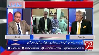 Who will be prime minister of pakistan ? | 16 August 2018 | 92NewsHD
