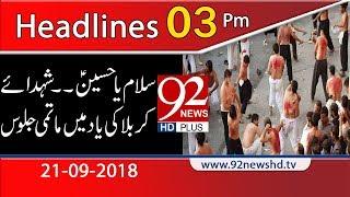 News Headlines | 3:00 PM | 21 Sep 2018 | 92NewsHD
