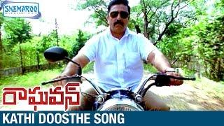 Raghavan Telugu Movie | Katthi Doosthe Video Song | Kamal Haasan | Jyothika | Shemaroo Telugu