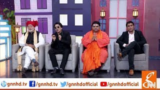 Joke Dar Joke | Comedy Delta Force | Hina Niazi | GNN | 16 February 2019