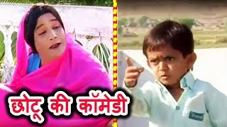 छोटू दादा की कॉमेडी | Chotu Dada Comedy Video | Khandesh Ki Jethani No.1