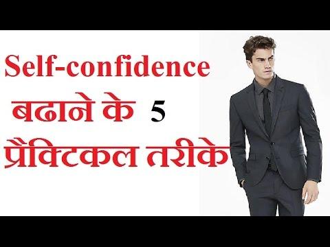 Self-confidence बढाने के  5  Wonderful तरीके