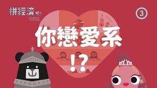 『你戀愛系?!』拼經濟吧 第3集