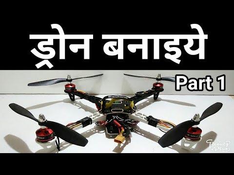 ड्रोन बनानेका तरीका । How to Make Quadcopter in Hindi