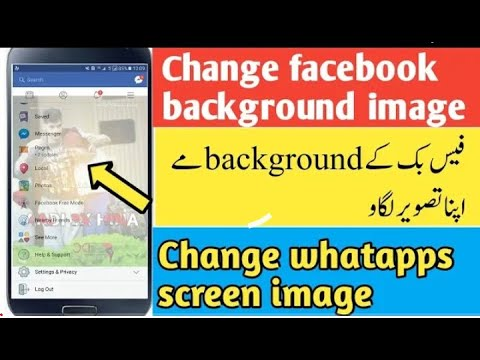 ||CHANGE THE FACEBOOK WHATSAPP BACKGROUND PICTURE|| USE YOUR OWN PICTURE||