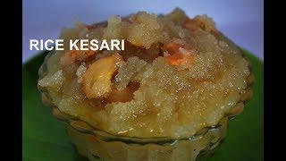 Rice Kesari Recipe | அரிசி கேசரி | Rice Rava Kesari | Rice Kesari Bath Recipe
