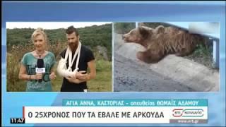 Καστοριά | Ο 25χρονος που τα έβαλε με αρκούδα | 09/07/2020 | ΕΡΤ