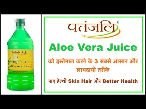 Patanjali Aloe Vera Juice | How to Use | Healthy Skin Hair & Good Health || Arpita Nath Hindi