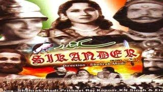 SIKANDAR - Prithviraj Kapoor, Sohrab Modi, Meena Shorey,