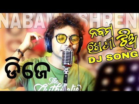 Xxx Mp4 Nabama Shreni Jhia DJ Song Mantu Chhuria New Dance Song 2019 3gp Sex