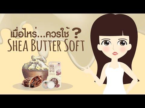 SKINPLANTS : HOW TO USE SHEA BUTTER SOFT