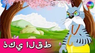 القط الماكر - قصص اطفال - كرتون اطفال - قصص العربيه - قصص اطفال قبل النوم - Arabic Story
