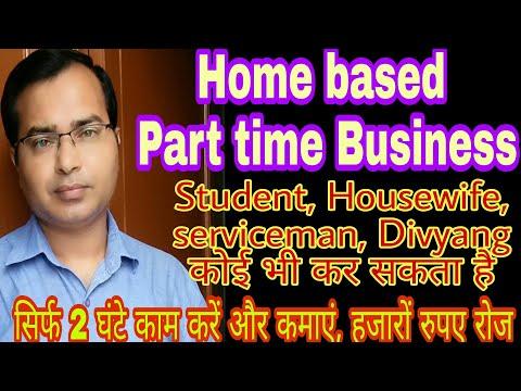Home based part time business  मात्र 2 घंटे करें काम,पैसे की समस्या खत्म
