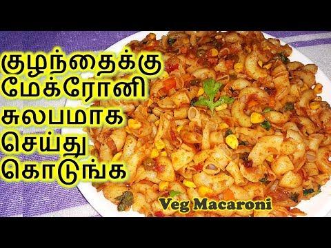 Veg Macaroni in Tamil | Veg Pasta in Tamil