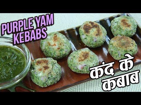 Purple Yam Kebabs Recipe In Hindi | कंद के कबाब | Healthy Recipe | Kand Ke Kabab | Nupur Sampat