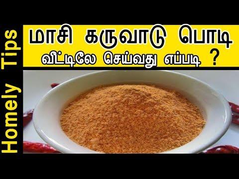 மாசி கருவாடு பொடி வீட்டிலே செய்வது எப்படி? | Homemade Powder recipe in Tamil