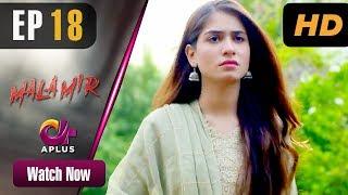 Mala Mir - Episode 18 | Aplus | Maham Amir, Faria Sheikh, Ali Josh | Pakistani Drama