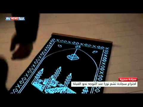 UNIEM_Prayer rug lights up when placed in the right direction for Muslim prayer