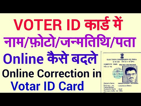 Voter ID Correction | Voter ID Correction Online | Voter ID में Correction कैसे करे