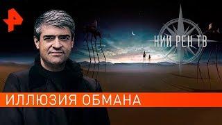 Download Иллюзия обмана. НИИ РЕН ТВ (06.05.2019). Video