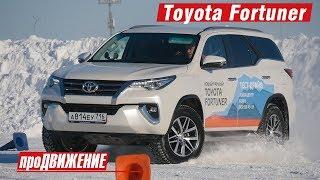 Тест-драйв Toyota Fortuner. 2018. Автоблог про.Движение