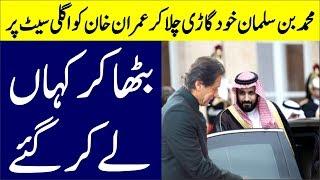 Crown Prince Muhammad Bin Salman Himself Drove PM Imran Khan to Ritz Carlton Hotel   Infomatic